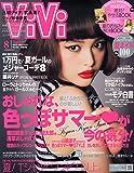 ViVi (ヴィヴィ) 2014年 08月号 [雑誌]