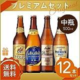 プレミアム瓶ビール 中瓶12本セット(アサヒスーパードライプレミアム豊醸3本 ・アサヒ熟撰3本 ・サッポロエビス3本 ・サントリープレミアムモルツ3本)
