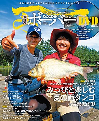 bobber(86) 2018年 09 月号 [雑誌]: Basser 増刊