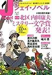 月刊 J-novel (ジェイ・ノベル) 2014年 04月号 [雑誌]