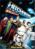 銀河ヒッチハイク・ガイド [DVD] 画像