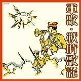 大人の音楽シリーズ 軍事・戦時歌謡