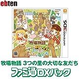 【Amazon.co.jpエビテン限定】【数量限定】牧場物語 3つの里の大切な友だち ファミ通DXパック【初回限定特典】『20周年ひっつきウシさんストラップ』 - 3DS