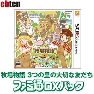【Amazon.co.jpエビテン限定】【数量限定】牧場物語 3つの里の大切な友だち ファミ通DXパック - 3DS