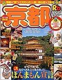 るるぶ京都 '07~'08 (るるぶ情報版 近畿 4)