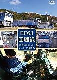 EF63 回顧録 [DVD]