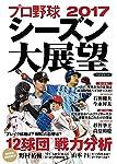 プロ野球2017シーズン大展望 (洋泉社MOOK)