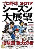 プロ野球2017シーズン大展望 (洋泉社MOOK) -