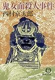 鬼女面殺人事件 (徳間文庫 に 1-2)