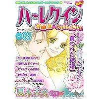 ハーレクイン 漫画家セレクション vol.68 (ハーレクインコミックス)