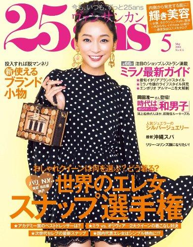 25ans (ヴァンサンカン) 2014年 05月号 [雑誌]