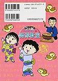 ちびまる子ちゃんの語源教室 (ちびまる子ちゃん/満点ゲットシリーズ) 画像