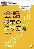 会話授業の作り方編 (日本語教師の7つ道具シリーズ 7)