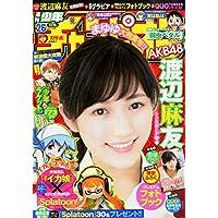 週刊少年チャンピオン No.26 2015年 6/11号 [雑誌]