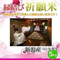 縁結び米 5kg/大藏神社にて良縁成就の祈願を行った縁起の良い新潟コシヒカリ