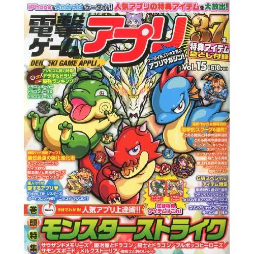 電撃ゲームアプリ Vol.15 2014年 05月号 [雑誌]