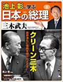 池上彰と学ぶ日本の総理 第8号 三木武夫 (小学館ウィークリーブック)