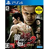 Yakuza electrode 2 new price version - PS4