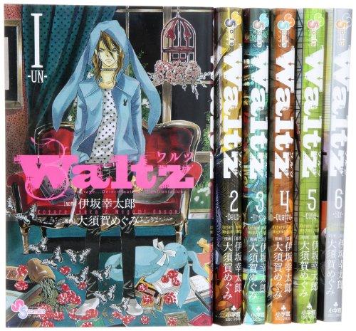 Waltz コミック 全6巻完結セット (ゲッサン少年サンデーコミックス)の詳細を見る