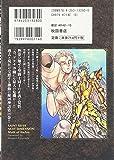 聖闘士星矢NEXT DIMENSION冥王神話 10 (少年チャンピオン・コミックスエクストラ) 画像