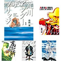 荒川アンダー ザ ブリッジ コミック 全15巻完結セット