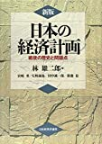 日本の経済計画―戦後の歴史と問題点