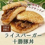 バーガー ライスバーガー 十勝豚丼(120g×2)
