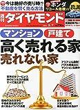 週刊ダイヤモンド 2015年 3/7号 「雑誌]