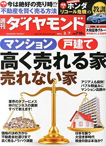 週刊ダイヤモンド 2015年 3/7号 「雑誌]の詳細を見る