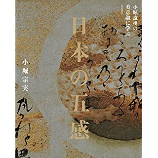 日本の五感 小堀遠州の美意識に学ぶ (角川学芸出版単行本)