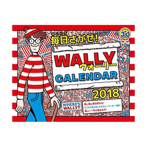 毎日さがせ! ウォーリーCALENDAR 201...の商品画像