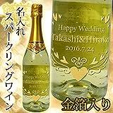 名入れゴールドトラウム 金箔入りプレミアムスパークリングワイン エンゼル nck-knpktnj