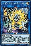 レグレクス・パラディオン ノーマル 遊戯王 サイバネティック・ホライゾン cyho-jp043