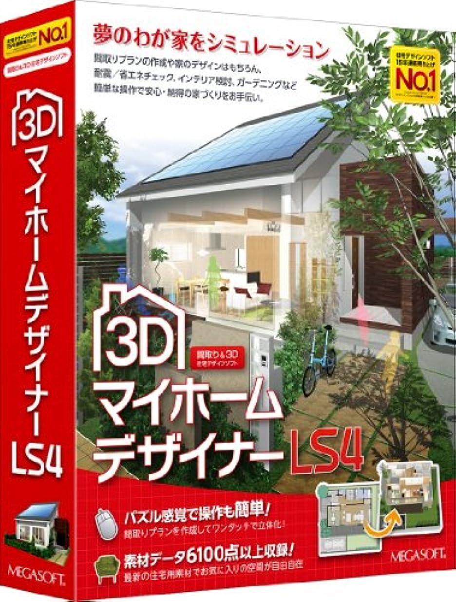 ボウル集計然とした3DマイホームデザイナーLS4