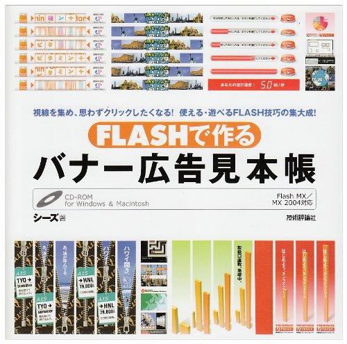 FLASHで作る バナー広告見本帳