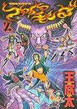 ファイアキング マジカル・マンガ・オペラ(2) (MiChao!コミックス)