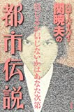 ハローバイバイ・関暁夫の都市伝説―信じるか信じないかはあなた次第 画像