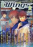 小説 Wings (ウィングス) 2011年 09月号 [雑誌]