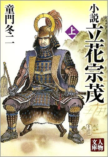 小説 立花宗茂〈上〉 (人物文庫)の詳細を見る