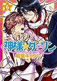 神様☆ダーリン 第6巻 (あすかコミックスCL-DX)