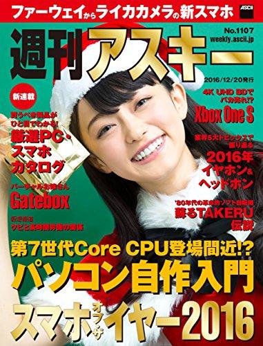 週刊アスキー No.1107 (2016年12月20日発行)<週刊アスキー> [雑誌]