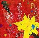 涙の温度(初回限定盤A)(DVD付)()