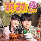 マル・マル・モリ・モリ !  2014 (初回限定盤)(DVD付)を試聴する