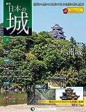 日本の城 改訂版 136号 [分冊百科]