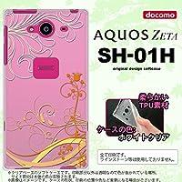 SH01H スマホケース AQUOS ZETA SH-01H カバー アクオス ゼータ ソフトケース 草 オレンジ nk-sh01h-tp1625