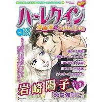 ハーレクイン 漫画家セレクション vol.18 (ハーレクインコミックス)