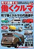 町で活躍する働くクルマのすべて日本中で見かける全車種完全ガイド モーターファン別冊