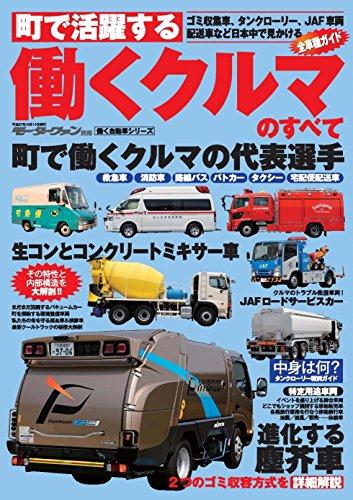 町で活躍する働くクルマのすべて―日本中で見かける全車種完全ガイド