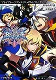 BLAZBLUE―ブレイブルー―3  コンティニュアムシフト〈上〉 (富士見ドラゴンブック)