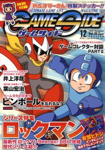 GAME SIDE (ゲームサイド) 2008年 12月号 [雑誌]の詳細を見る